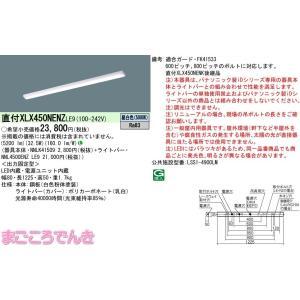 在庫品 パナソニック 直付 XLX450NENZLE9 一体型LEDベースライト iスタイル 非調光 昼白色 W80 5200lm Hf32形×2灯 定格出力型器具相当 |macocoro