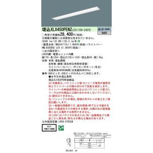 パナソニック 直付 XLX450PENZLE9 天井埋込型 40形 一体型LEDベースライト 5200lm Hf32形×2灯定格出力型器具相当 下面開放 W150|macocoro