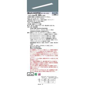 パナソニック 直付 XLX450PENZRZ9 天井埋込型 40形 一体型LEDベースライト 5200lm Hf32形×2灯定格出力型器具相当 下面開放 PiPit調光タイプ W150|macocoro