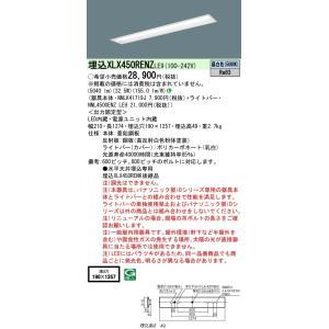 パナソニック 直付 XLX450RENZLE9 天井埋込型 40形 一体型LEDベースライト 5200lm Hf32形×2灯定格出力型器具相当 下面開放 W190|macocoro