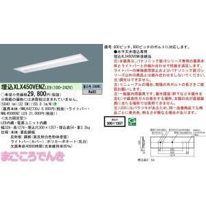 在庫品 パナソニック 直付 XLX450VENZLE9 天井埋込型 40形 一体型LEDベースライト 5200lm Hf32形×2灯定格出力型器具相当 下面開放 W300|macocoro