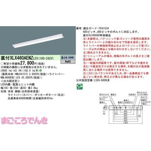 在庫品 パナソニック 直付 XLX460AENZLE9 一体型LEDベースライト Dスタイル 非調光 昼白色 W150 6900lm Hf32形×2灯|macocoro