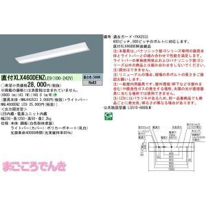 在庫品 パナソニック 直付 XLX460DENZLE9 一体型LEDベースライト Dスタイル 非調光 昼白色 W230 6900lm Hf32形×2灯 高出力型器具相当 |macocoro