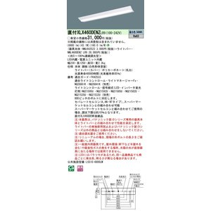 パナソニック 直付 XLX460DENZLR9 一体型LEDベースライト Dスタイル W230 調光 昼白色 W230 6900lm Hf32形×2灯 高出力型器具相当|macocoro