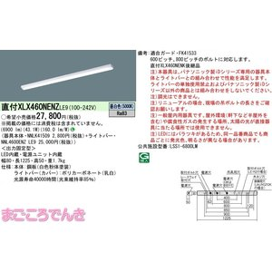 在庫品 パナソニック 直付 XLX460NENZLE9 一体型LEDベースライト iスタイル 非調光 昼白色 W80 6900lm Hf32形×2灯 高出力型器具相当|macocoro