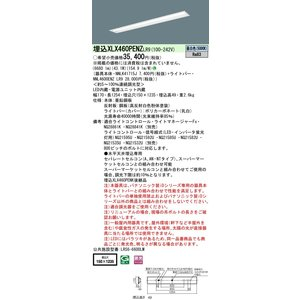 パナソニック 直付 XLX460PENZLR9 天井埋込型 40形 一体型LEDベースライト 6900lm Hf32形×2灯高出力型器具相当 下面開放 調光タイプ W150|macocoro