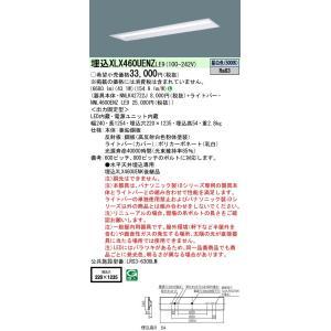 パナソニック 直付 XLX460UENZLE9 天井埋込型 40形 一体型LEDベースライト 6900lm Hf32形×2灯高出力型器具相当 下面開放 W220|macocoro