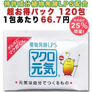 免疫ビタミンLPSマクロ元気120包入り特許成分配合高濃度LPSサプリメントマクロファージを元気に!...