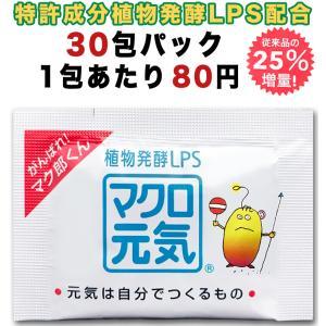 免疫ビタミンLPSマクロ元気30包入り特許成分配合高濃度LPSサプリメントマクロファージ元気食べる美容サプリ難消化性デキストリン入元気サプリ子供可/紫外線対策|macrogenki