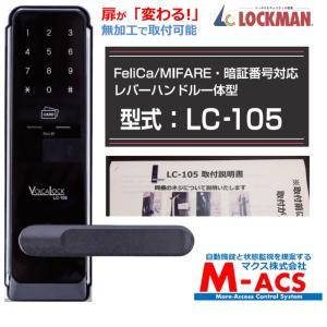 当日発送 取付説明書付き LC-105 動画あり(扉厚 30-43mm) ロックマンジャパン  レバ...