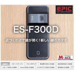 当日発送 ES-F300D 解錠ツール(ICキー)3種無料サービス同梱!領収書は発送後に注文履歴から...
