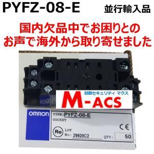 【在庫あり】 PYFZ-08-E【10個】送料無料 PYF08A-E 後継機 オムロン OMRON ...