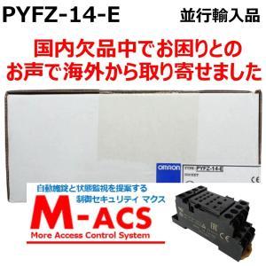 【在庫あり】 PYFZ-14-E【10個】送料無料 PYF14A-E 後継機 オムロン OMRON ...