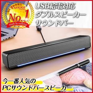 スピーカー サウンドバー pcスピーカー usb 有線 パソコンスピーカー 高音質 ステレオ 大音量...
