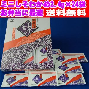 昭和55年に生まれたしそわかめも今年で30周年。日本初のソフトふりかけです。ご飯が苦手なお子さんもし...