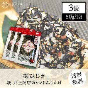 梅ひじき3袋セット 65g×3袋 萩・井上商店のソフトふりかけ /しそわかめ/ふりかけ