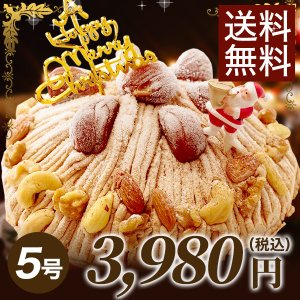 クリスマスケーキ/送料無料/ストロベリーフィールズの厳選マロ...