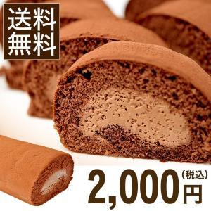 米粉100%を使ったロール生地で濃厚なチョコクリームを巻きました。  【原材料】卵、砂糖、米粉、乳糖...