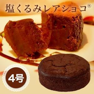 ギフト/【白砂糖・卵・牛乳・小麦粉、不使用】/塩くるみレアショコ4号/あやさんスイーツのマクロビスイーツ|made-in-japan
