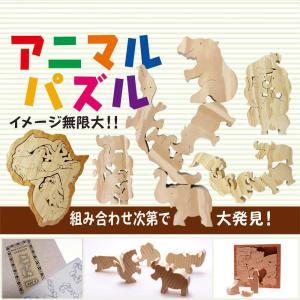 バランスパズル 木製 動物 ・ビッグ5:サイ ゾウ バッファロー ヒョウ ライオン、・ミックス:カバ サイ サル ゾウ ワニ|madelief