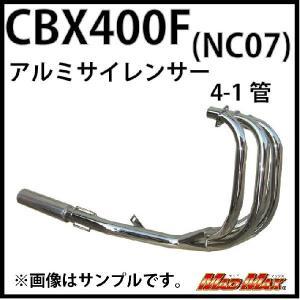 ウルトラセール!!国内生産 CBX400F(NC07)用 アルミサイレンサー/メッキ 4-1管/マフラー