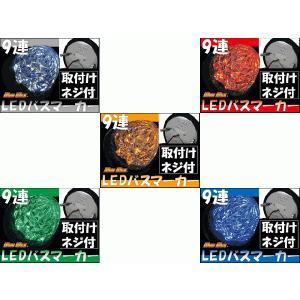 ウルトラセール!!台湾製 高品質 バスマーカー LED9連 24V 各色