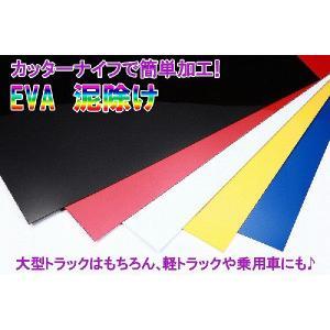雅 国産 EVA泥除け(マッドフラップ) 4MM 600×900 各色