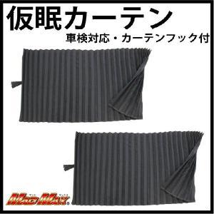 雅(ミヤビ) 遮光 スタンダードカーテン(仮眠カーテン) 2400×850 ブラック|madmax