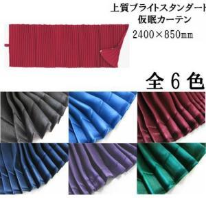 雅(ミヤビ) 上質ブライトスタンダード 仮眠カーテン 2400×850 ブラック
