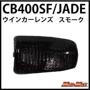 MADMAX CB400SF(NC31)/JADE250 スモークウインカーレンズ(1個)