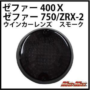 MADMAX ゼファー400/χ ゼファー750 スモークウインカーレンズ(1個)