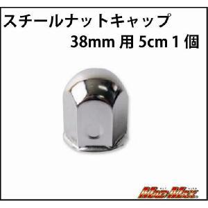 MADMAX 38mm用 ステンレス ナットキャップ 5cm(1個) フロント/リア共用