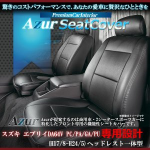 [Azur]フロントシートカバー スズキ エブリイ DA64V PC/PA/GA/PU (H17/8〜H24/5) ヘッドレスト一体型 【軽商用バン 撥水 防水 難燃性素材】|madmax