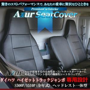 [Azur]フロントシートカバー ダイハツ ハイゼットトラックジャンボ S500P/S510P ヘッドレスト一体型【軽トラック 撥水 防水 難燃性素材】|madmax