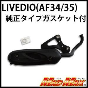 ウルトラセール!!純正タイプマフラー LIVE DIO/ZX(ライブディオ)(AF34/AF35) ガスケット付き