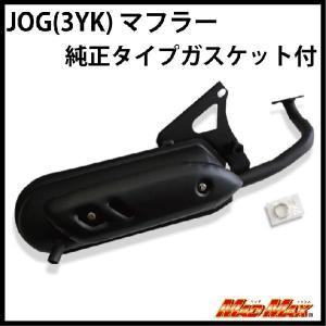 ウルトラセール!!純正タイプマフラー JOG/ZR/アプリオ(ジョグ)(3KJ/3YK) ガスケット付き