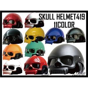 ハーフヘルメット 半キャップ スカル フェイス419 ドクロ Masei(マセイ)|madmax