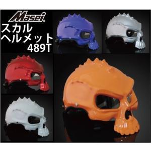 Masei ハーフヘルメット 半キャップ スカル フェイス489T|madmax