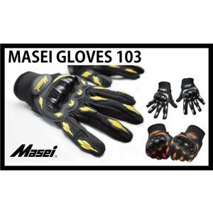 Masei(マセイ) バイク用グローブ103|madmax