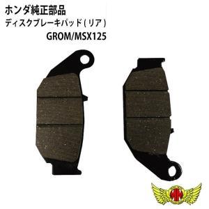 ウルトラセール!!タイホンダ純正 ディスクブレーキパッド(リア) MSX125(グロム)