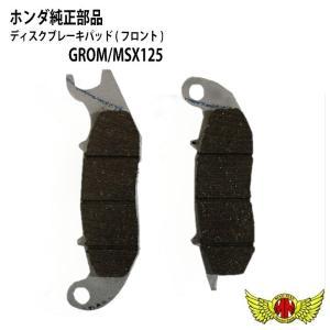 ウルトラセール!!タイホンダ純正 ディスクブレーキパッド(フロント) MSX125(グロム)