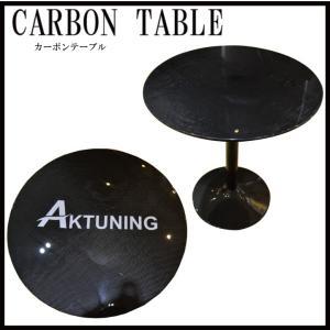 綾織りリアルカーボン テーブル(REAL CARBON TABLE)|madmax