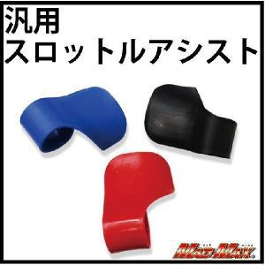mm05-0116 MADMAX バイク バイクパーツ バイク用品 汎用品 スロットルロッカー/アシ...