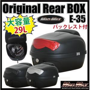 MADMAX バイク リアボックス 29L ブラック バックレスト付 リフレクター各色 madmax