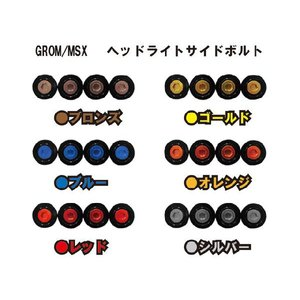 ウルトラセール!!グロム(MSX125) ヘッドライトサイドボルト 各色
