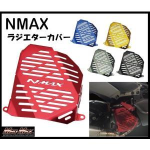 NMAX(N-MAX) アルミラジエターカバー