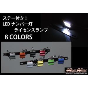 バイク用 6LED ライセンスランプ ホワイト発光 madmax