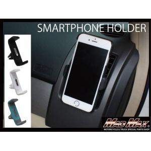 車載用 スマ−トフォンホルダー/スマホホルダー 各色iphone/GALAXY/Xperia等|madmax
