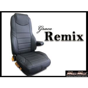雅 グレイス リミックス シートカバー(運転席のみ) 旧型クオン