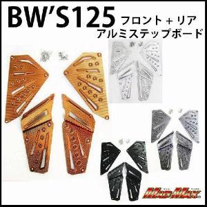 DCR製 BW'S125/X フロント/リア アルミステップボード|madmax